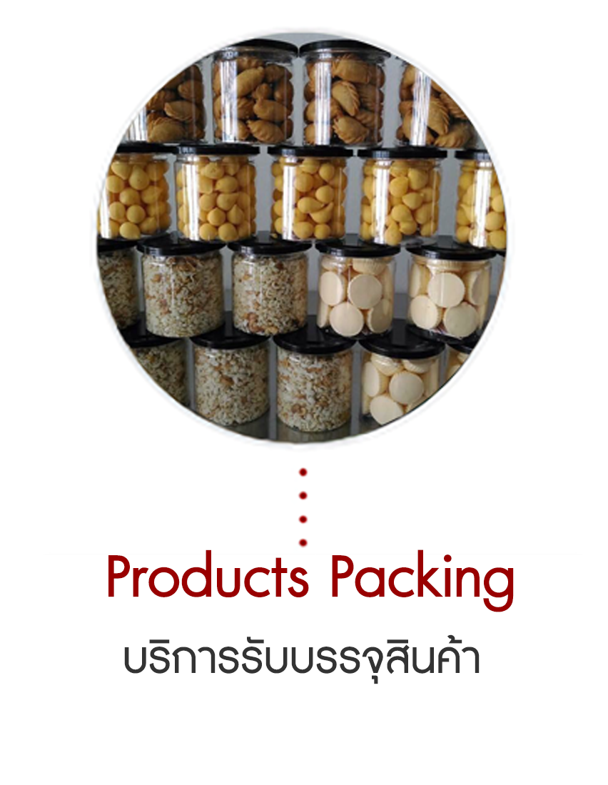 products_packing